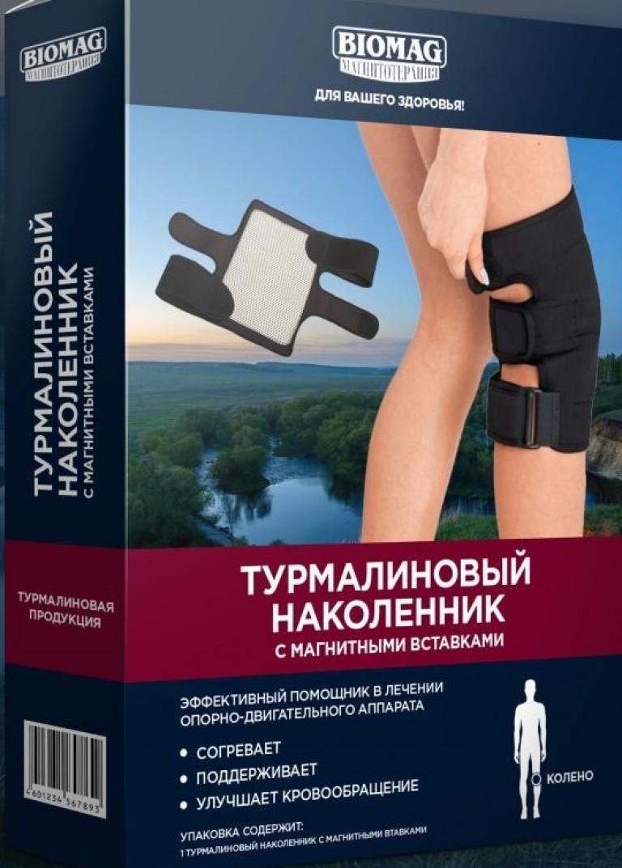 что дает магнитотерапия на коленный сустав