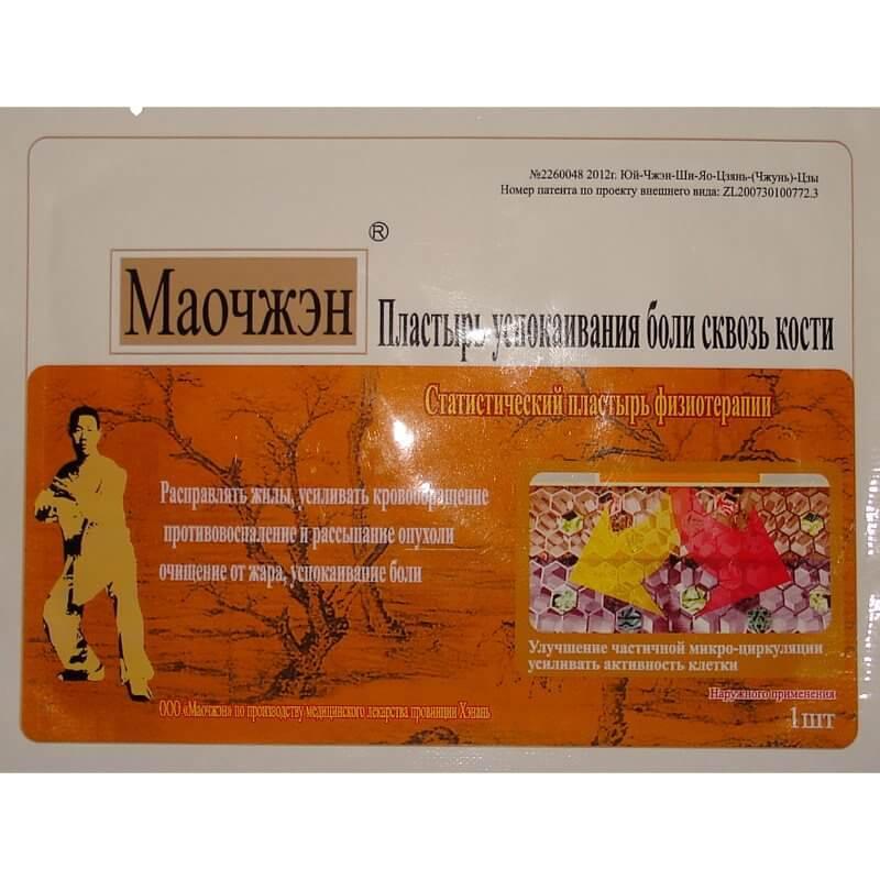 Пластырь для сустава Магнитный «МяоЧжен»
