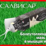 Мазь «Салвисар»— эффективное болеутоляющее на основе яда гадюки